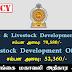 பதவி வெற்றிடங்கள் - இலங்கை மகாவலி அதிகார சபை (Mahaweli Authority of Sri Lanka)