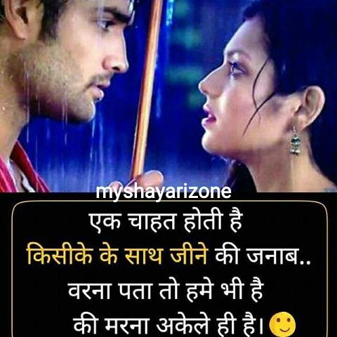 Emotional SMS Shayari in Hindi