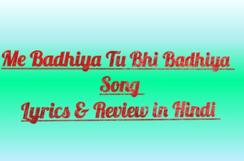 Main-Badhiya-Tu-Bhi-Badhiya-Lyrics-and-Review