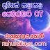 රාහු කාලය | ලග්න පලාපල 2020 | Rahu Kalaya 2020 |2020-02-07