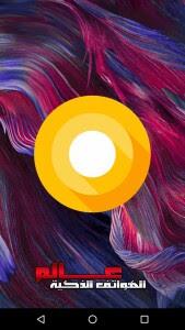 مواصفات و مميزات نظام اندرويد 8.1 Android Oreo