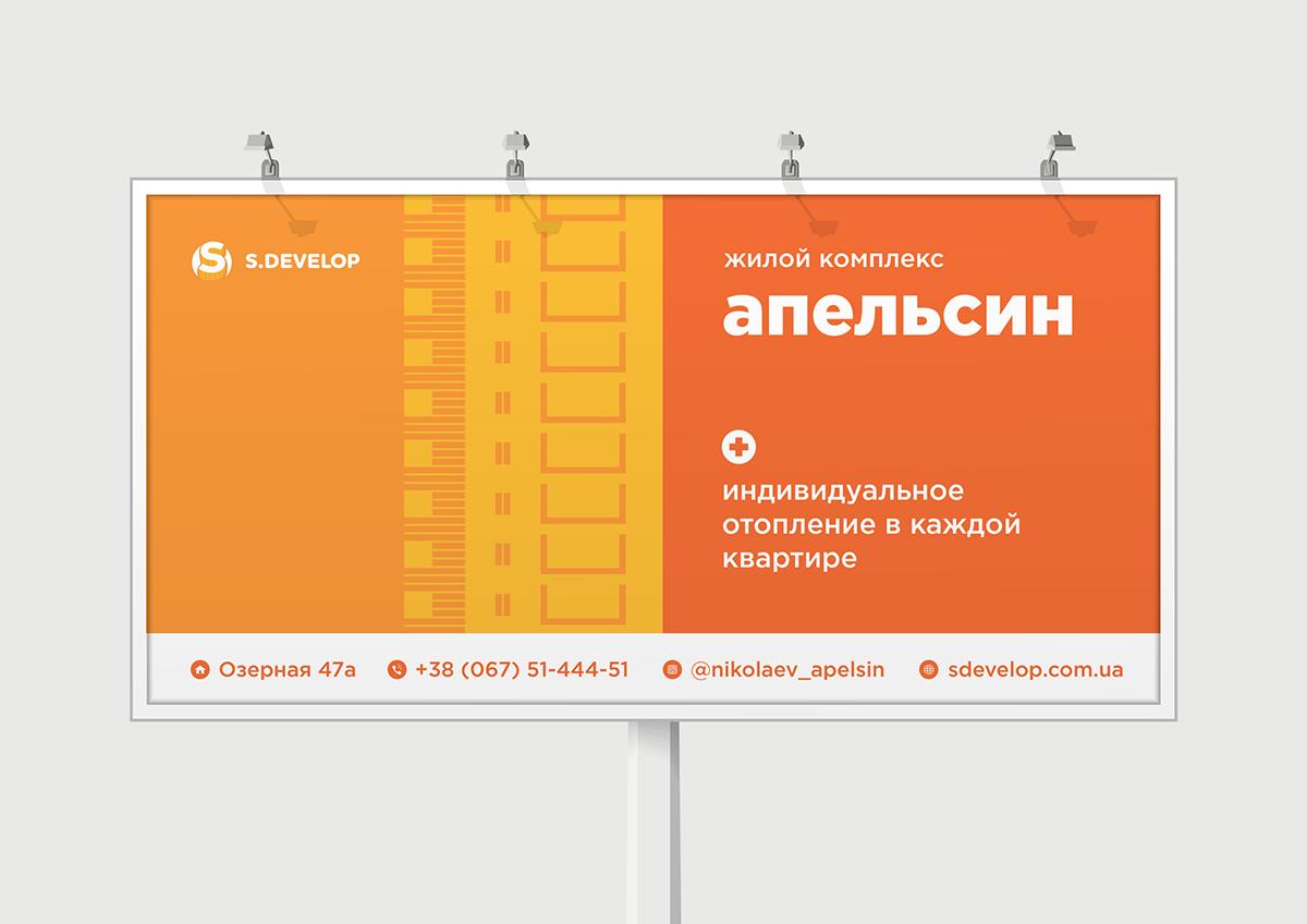 дизайн рекламы, жилой комплекс Апельсин