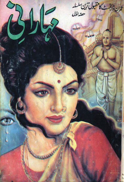 Mahrani Kunwar Hashmat Ali Khan Classic Urdu Novel Free Download PDF