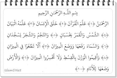 Rahman yaitu sebagaimana terdapat dalam ayat pertama yaitu Ar Surah Ar-Rahman dan Artinya