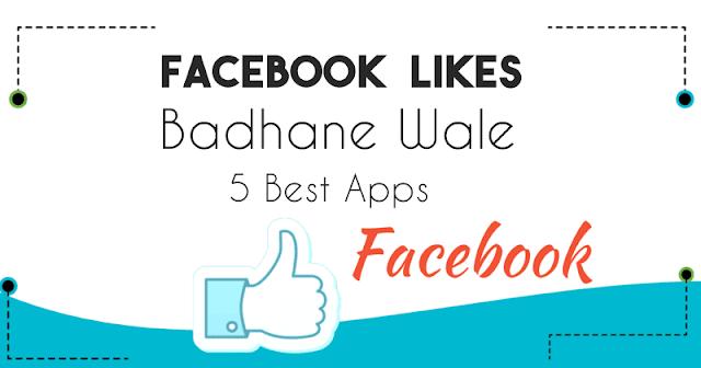 5 Best Facebook Auto Liker App Like Badane Ke Liye