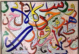 للفنان التونسي نجيب بلخوجة