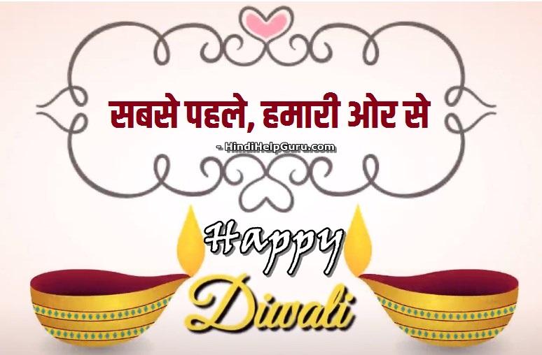 Advance Diwali ki Hardik Shubhkamanaye