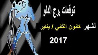 توقعات برج الدلو لشهر كانون الثاني/ يناير 2017