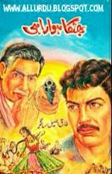 Download Free Bhatka Hua Rahi Novel By Tariq Ismail Saghar [PDF]