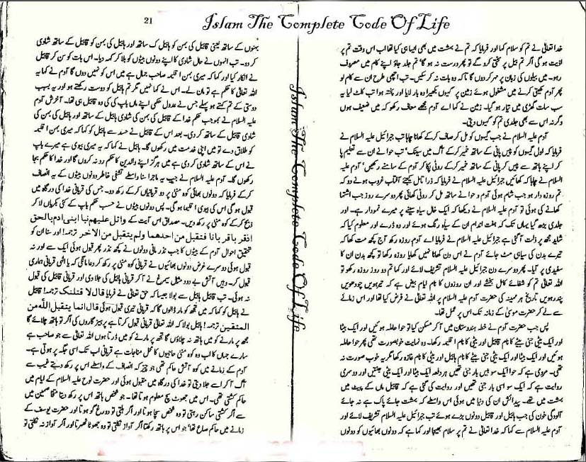 Islam The Complete Code of Life: Story of Hazrat Adam AS