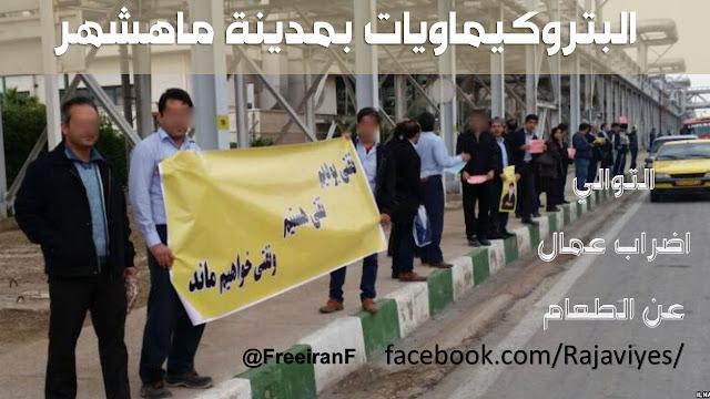 اضراب عمال البتروكيماويات عن الطعام بمدينةماهشهر لليوم الخامس عشرعلى التوالي