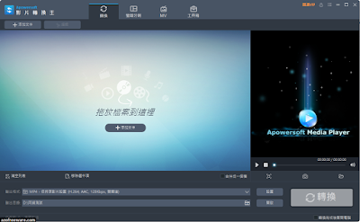 Apowersoft Video Converter Studio 影片轉換王