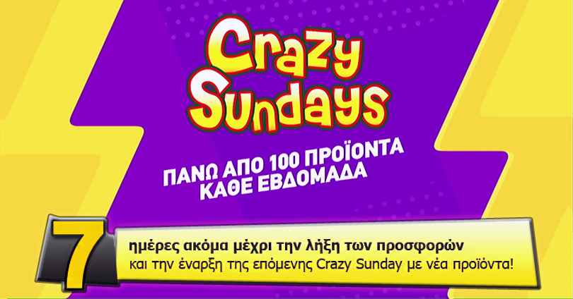 e-shop - crazy sundays