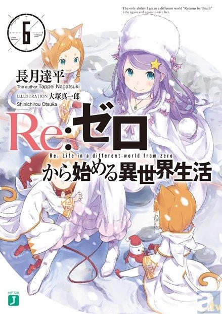 Re:Zero kara Hajimeru Isekai Seikatsu - Re:Petit