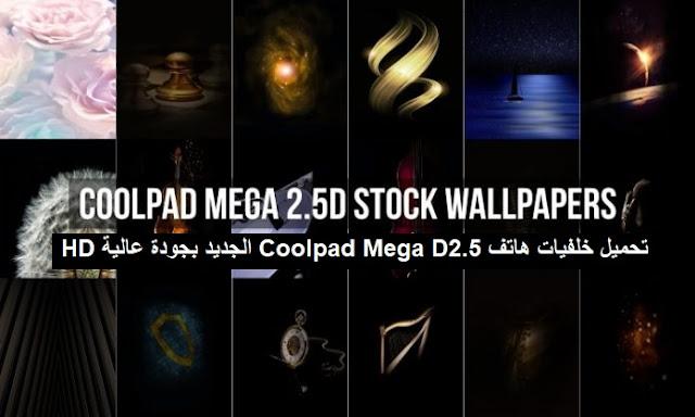 تحميل خلفيات هاتف Coolpad Mega 2.5D الجديد بجودة عالية HD