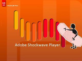 adobe shockwave player تحميل برنامج