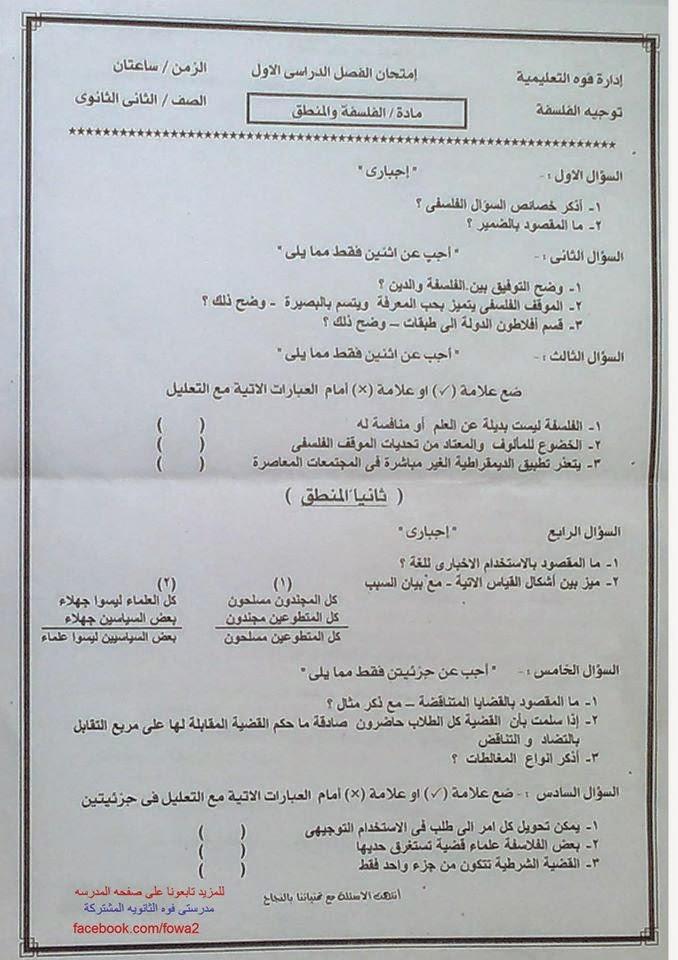 امتحان الثانى الثانوى –الفلسفة 2015 المنهاج المصري فوه%2