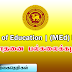 Master of Education (MEd) Degree Program - பேராதனை பல்கலைக்கழகம்.