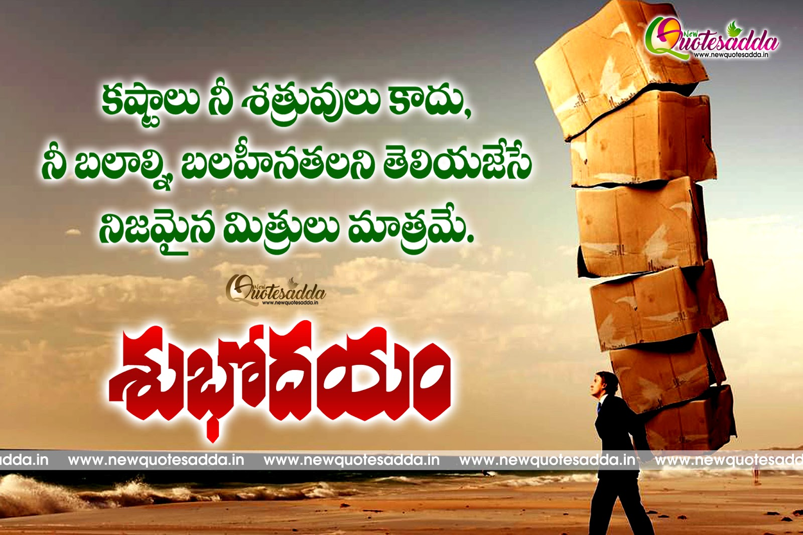 Best Good Morning Quotes Images In Telugu For Facebook Newquotesadda
