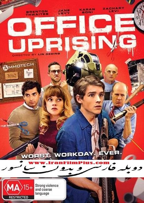 فیلم دوبله: شورش در اداره (2018) Office Uprising
