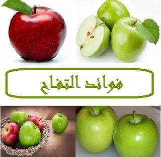 بحث حول فاكهة التفاح