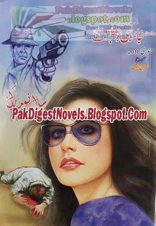 short novels in english free download pdf