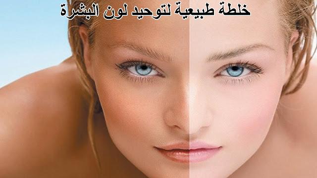 خلطات طبيعية لتوحيد لون البشرة