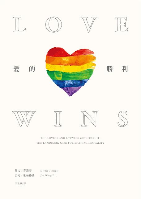「《愛的勝利 Love Wins》」的圖片搜尋結果