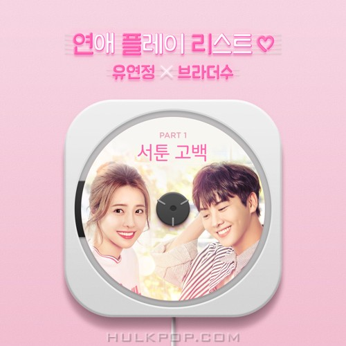 Brother Su, Yoo Yeon Jung (Cosmic Girls) – Loveplaylist2 OST part.1