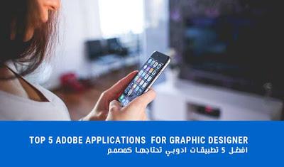 افضل تطبيقات أدوبي تحتاجها كمصمم جرافيك