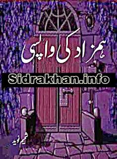 Hamzad Ki Wapsi Part 1