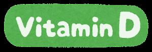 Vitamin D(ビタミンD)