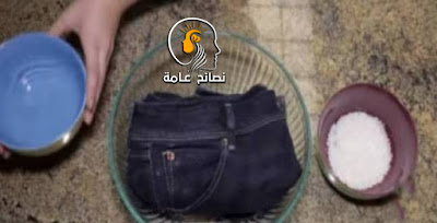 فيديو.. لن تتخيل ماذا يحدث عند اضافة الملح على بنطال جينز !