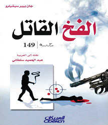 كتاب التدخين pdf