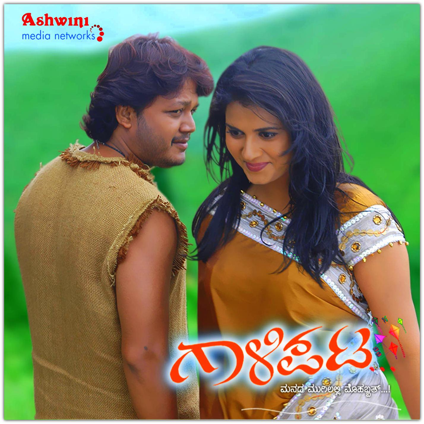 Kannada Mp3 Songs: Gaalipata (2008) Kannada Movie Mp3 Songs