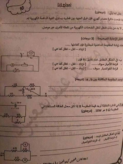 نماذج امتحانات فيزياء للثانوية العامة أ/ محمد عبد المعبود 46076554_1941723252615957_2938430862292680704_n