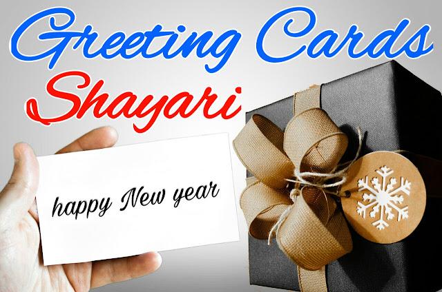 Greeting Cards Shayari In Hindi, Greeting Shayari In Hindi