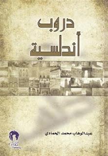 تحميل كتاب دروب أندلسية pdf - عبدالوهاب محمد الحمادي