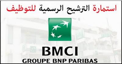 بنك المغرب للتجارة والصناعة - BMCI : استمارة الترشيح الرسمية للتوظيف 2017