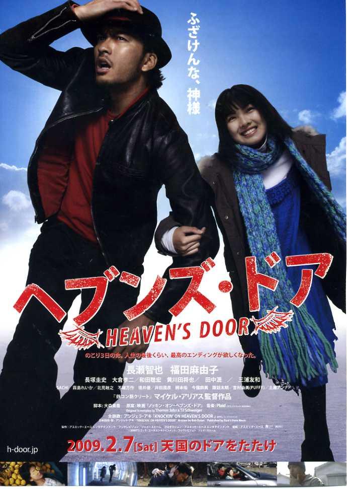 Made In Heaven Film Deutsch