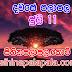 Lagna Palapala Ada Dawase  | ලග්න පලාපල | Sathiye Lagna Palapala 2019 | 2019-07-11