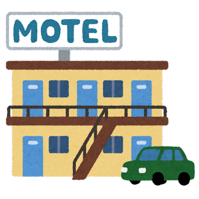 モーテルのイラスト