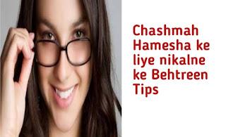 Chashmah nikalne ke tips hindi mein