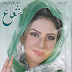 Shuaa Digest May 2018 Free Download and Read Online