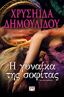 http://www.culture21century.gr/2015/07/book-review_23.html