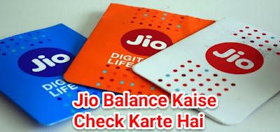 Jio Sim card balance kaise Check kare