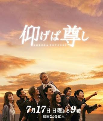 Xem Phim Những Phút Giây Đáng Trân Trọng - Aogeba Totoshi
