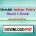 Download Drishti Indian Polity Hindi PDF