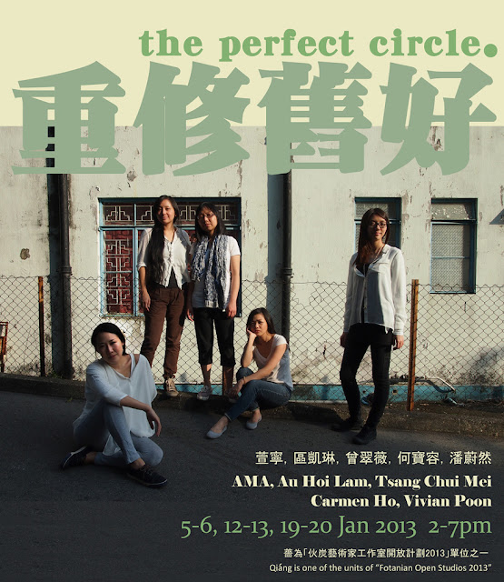 The Perfect Circle Au Hoi Lam at Qiang studio Fotanian 2013 poster