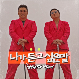 DOWNLOAD] Hyungdon & Daejun (형돈이와 대준이) - Secret Love